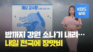 [날씨] 내일 전국 장맛비…충청·남부 강한 비 / KB…