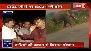 Mahasamund में हाथियों का आतंक | Forest Department हर तरह से हुआ नाकाम | Sawal Aapka Hai