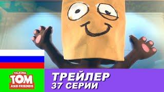 Трейлер - Говорящий Том и Друзья, 37 серия