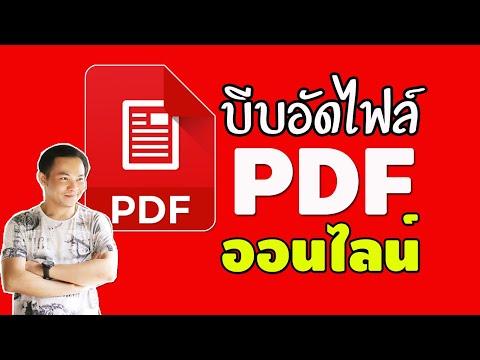 การบีบอัดไฟล์ pdf ให้เล็กลง ผ่านเว็บ โดยไม้ต้องพึ่งโปรแกรม