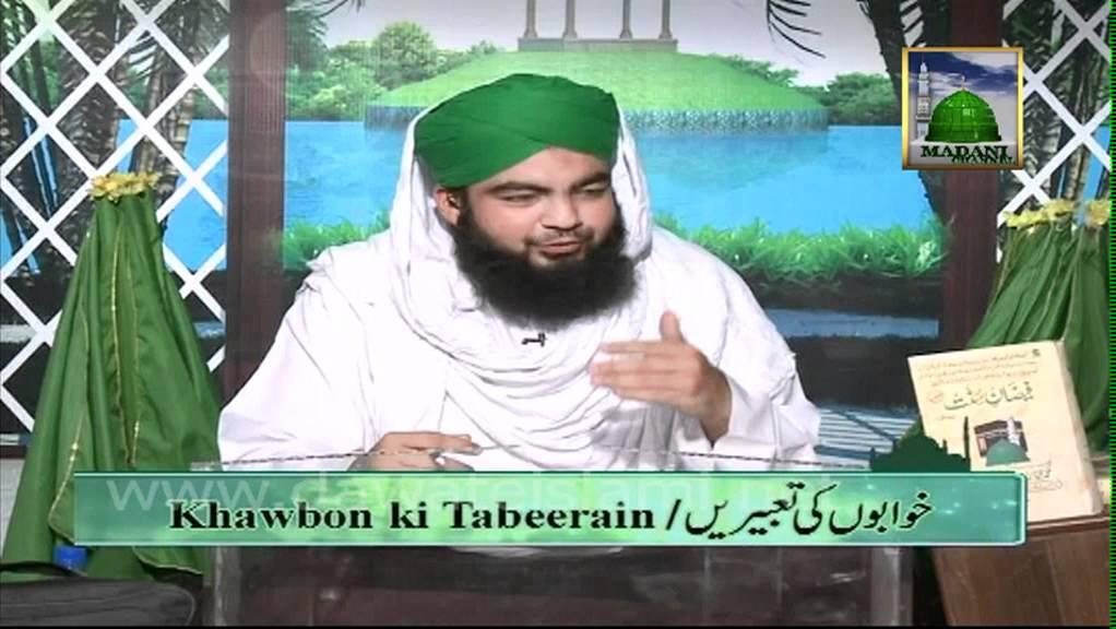 Qurbani Ka Janwar Khwab ki Tabeer - Khwa...