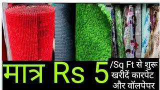 Buy Carpet, Doormat, Wallpaper, Matresses in Factory Rate || यहाँ से खरदें doormat, गद्दे सस्ते में