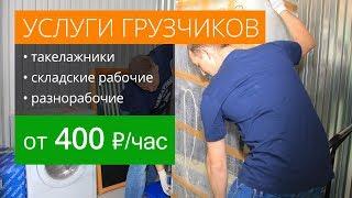 Компанія «Авто-Транс» | Послуги вантажників в Москві -=Cargo-Avto.ru=-