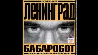 Ленинград - Все хоросе