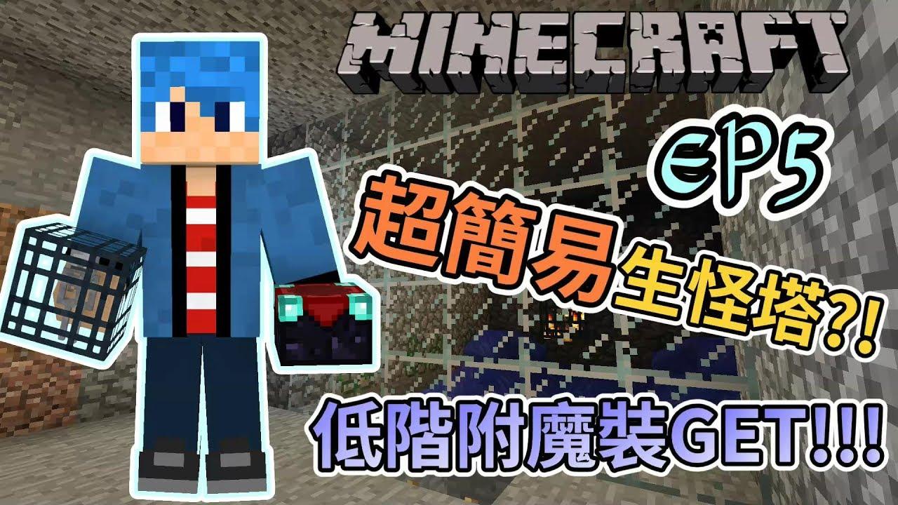【Minecraft原味生存】EP5 超簡易生怪塔x低階附魔裝獲得!!!【當個創世神x全字幕】 - YouTube