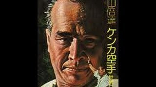 Kyokushin Ryu Karate kata Gekisai Sho Instructional 国際極真流空手道連盟
