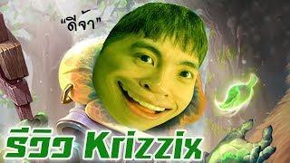 RoV : Krizzix ตัวใหม่แจกฟรี โคตรโกง