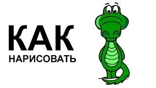 Рисуем КРОКОДИЛА карандашом. Как нарисовать крокодила(Как нарисовать крокодила поэтапно карандашом для начинающих за короткий промежуток времени. http://youtu.be/wIsfYzA7..., 2015-06-06T14:35:00.000Z)