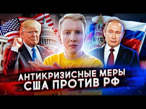Обращение Путина - взгляд из США. Антикризисные меры