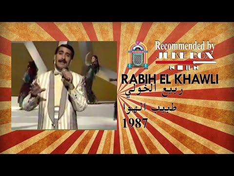 Rabih El Khawli - ربيع الخولي - طبيب الهوى  1987