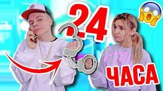 24 ЧАСА В НАРУЧНИКАХ С МОЕЙ ДЕВУШКОЙ челлендж / ЕВА МИЛЛЕР