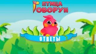 Игра 'Птица-Говорун' 41, 42, 43, 44, 45 уровень в Одноклассниках.