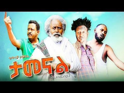 ታመናል – Ethiopian Amharic Movie Tamenal 2020 Full Length Ethiopian Film Tamenal 2020