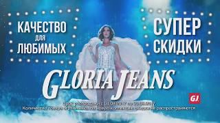 Super prices at Gloria Jeans!