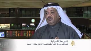 مؤشر البورصة الكويتية دون 5 آلاف نقطة