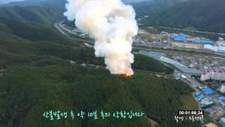 항공촬영 - 낭월동 산불 (리얼영상)