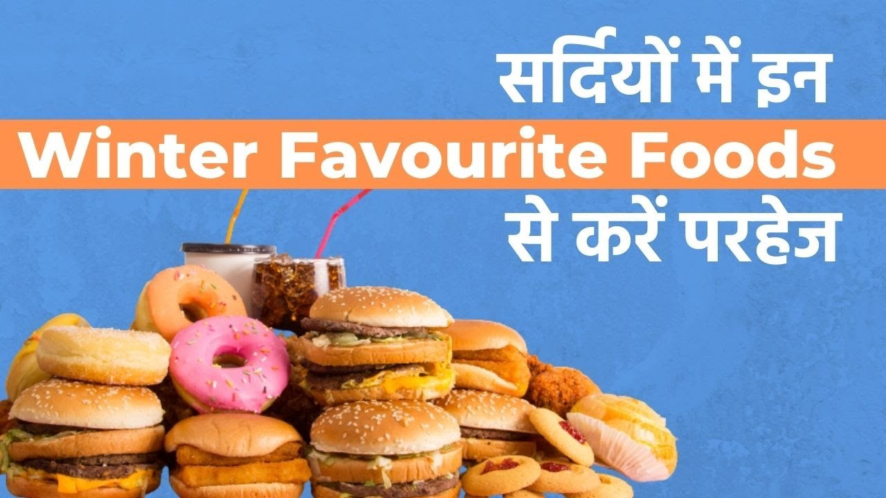 Foods To Avoid In Winter: Avoid these food items in winter season- Watch Video