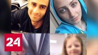 Посольство РФ разыскивает семью россиян, пропавших в Турции
