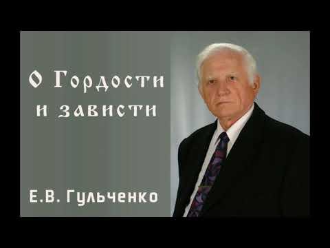 О гордости и зависти -  Е. В.  Гульченко (проповедь)