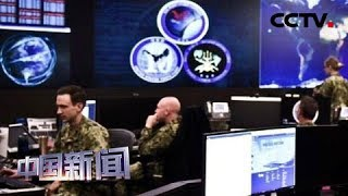 [中国新闻] 美媒:美对伊朗发动网络攻击 美国和伊朗官方均未回应 | CCTV中文国际