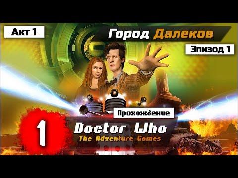 Прохождение Doctor Who The Adventure Games: Episode 1 - City Of the Daleks Акт 1