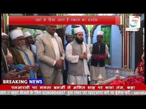 कानून मंत्री ब्रजेश पाठक पहुंचे दरगाह दादा मिया  | Sanskar News Live Stream