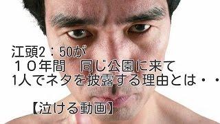 エガちゃんのいい話 エガちゃんの名言 エガちゃん いい人伝説 エガちゃ...
