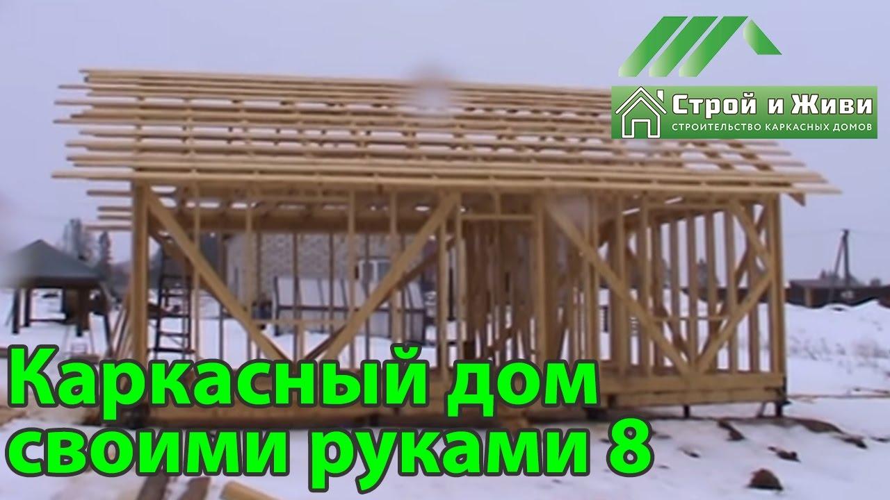 Строительство каркасного дома своими руками 8. Конкурс ...