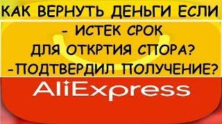 AliExpress: Как вернуть деньги если истек срок для открытия спора подтвердил получение