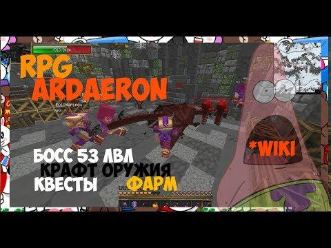 [RPG ARDAERON]КВЕСТЫ🌊КРАФТИМ ОРУЖИЕ🌊БОССЫ🌊РЕЗУЛЬТАТЫ КОНКУРСА