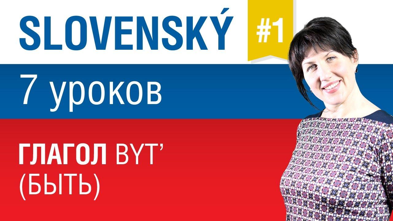 Словацкий язык самоучитель онлайн бесплатно словакия люди