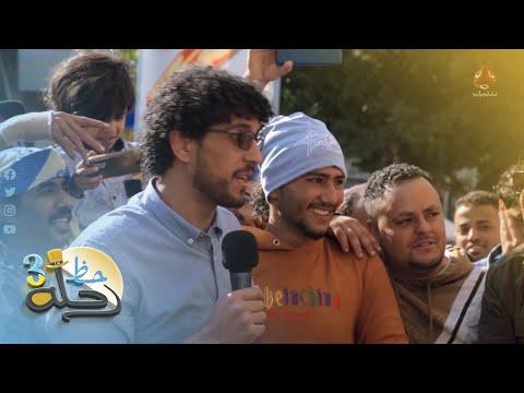 بريد الحظ يصل إلى حي الثورة بتعز | رحلة حظ 3