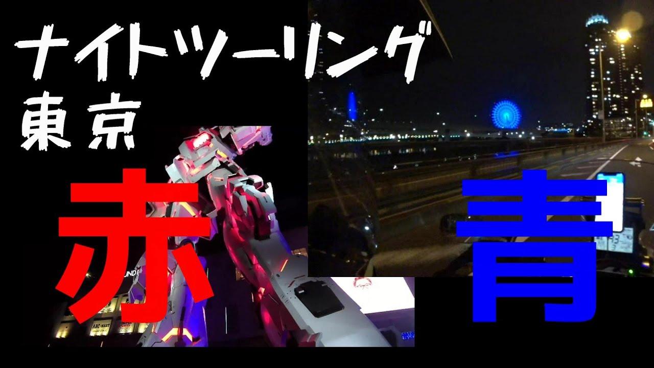 〔モトブログ〕東京アラートは青なのにお台場のガンダムは赤でした 東京ナイトツーリング
