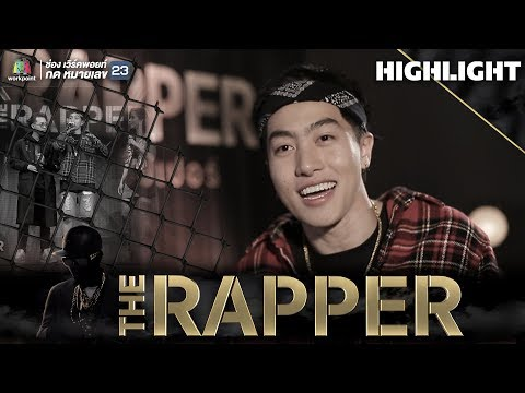 CD GUNTEE | THE RAPPER THAILAND