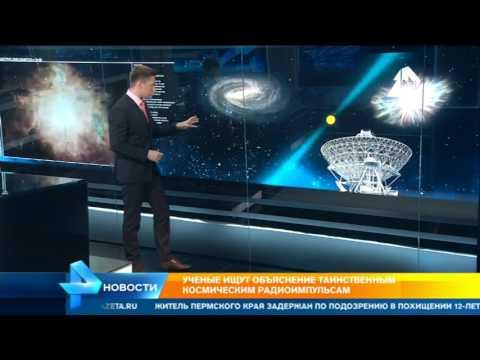 Ученые ищут объяснение таинственным радиоимпульсам из космоса