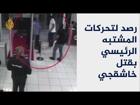كاميرات المراقبة ترصد تحركات المشتبه الرئيسي بقتل خاشقجي  - نشر قبل 21 دقيقة