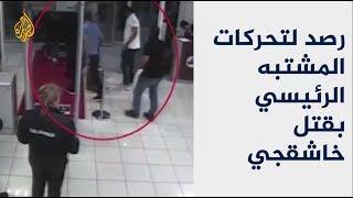 كاميرات المراقبة ترصد تحركات المشتبه الرئيسي بقتل خاشقجي 🇹🇷 🇸🇦