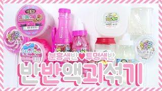 반반 액괴섞기 분홍색반 투명색반 10가지♥ | 마블링치즈젤리 | 캔치젤몬 | 롤리팝젤리 | 미사진주슬라임 | 꿀단지액괴 | 액괴상황극