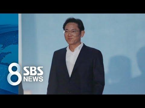 포승줄 푼 이재용, 미소 띤 얼굴…이건희 병문안 뒤 귀가 / SBS