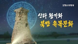 신라 천년 왕가와 흉노 북방 유목문화 총정리