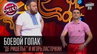 Боевой гопак - 'Де Ришелье' и Игорь Ласточкин | Лига смеха, первая 1/8