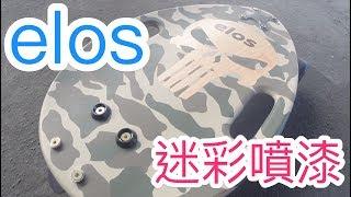 elos 迷彩 Punisher 噴漆    槍具噴漆可參考    迷彩噴漆