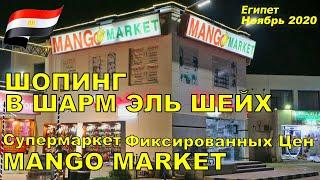 Шопинг в Шарм Эль Шейх 2020 Mango Market магазин фиксированных цен на египетские товары