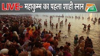 LIVE: प्रयागराज से महाकुंभ का पहला शाही स्नान | Bharat Tak