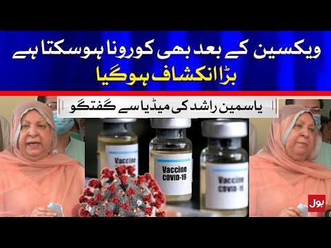 Coronavirus Infection after Vaccination - Yasmeen Rashid Media Talk Today