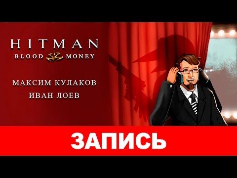 Hitman Blood Money: Секреты и Пасхалки