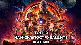 Топ 10 НАЙ-СКЪПОСТРУВАЩИТЕ Филми