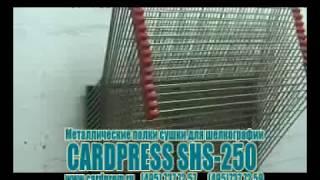 CARDPRESS SHS-250 сушки для шелкографии(Напольные металлические стеллажи сушки CARDPRESS SHS-250 используются для сушки любых трафаретных оттисков, приче..., 2013-02-13T11:30:20.000Z)