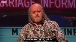13 06 QI КьюАй Весьма Интересно - Marriage and Mating (субтитры)