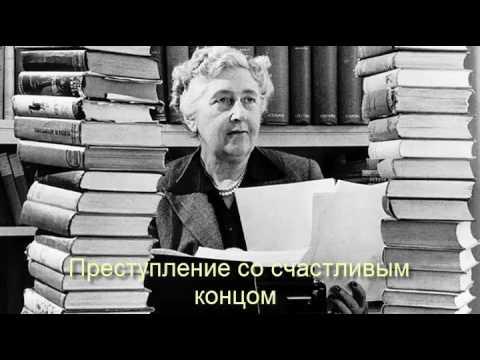 Агата Кристи - Преступление со счастливым концом Радиоспектакль